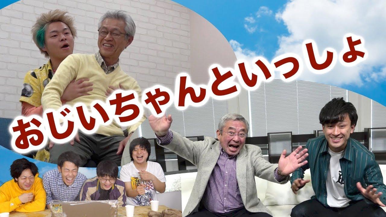 【40歳差】おじいちゃんと動画を撮って新しい化学反応を起こしたい!!