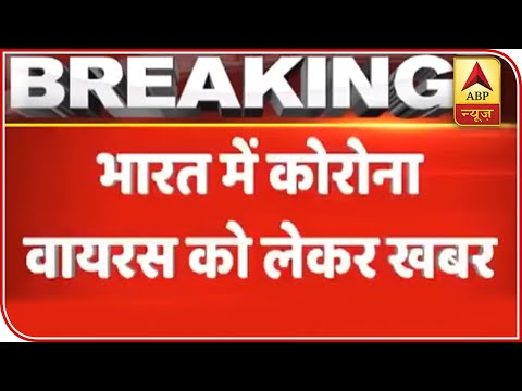Man Suspected For Coronavirus Infection Admitted To Jaipur Hospital | ABP News