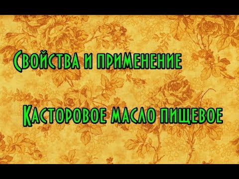 Botanic Therapy Касторовое Масло и Миндаль - YouTube