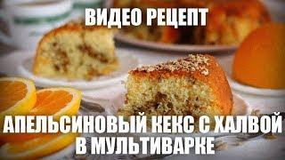 Апельсиновый кекс с халвой в мультиварке — видео рецепт