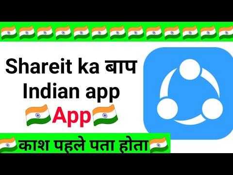 chinese-ऐप-shareit-और-xender-के-बदले-के-बदले-यूज-करें-यह-indian-app.-shareit-का-बाप-only-for-indian