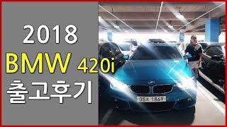 20대여자외제차 추천 신차같은중고차 2018 BMW 4…
