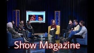 Show Magazine - Episode 04 - Afghan Star S14 / مرور برنامه - قسمت چهارم - فصل چهاردهم