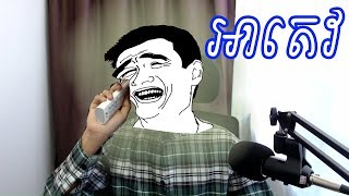 កូរប៉ះអាតេវ   Ah Tev Funny Clip   The Troll Cambodia Funny Clip 2018   JONG VG