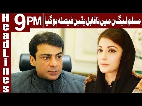 PML-N finalises strategy, Take Big Decisions - Headlines and Bulletin 9 PM - 2 Dec 2017 - Express