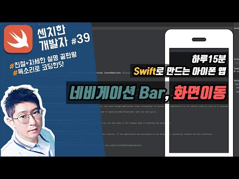 (4) swift 강좌 : 네비게이션바, 화면이동 - [센치한개발자]