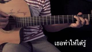 เธอทำให้ได้รู้ - Potato Fingerstyle Guitar Cover by Toeyguitaree (TAB)