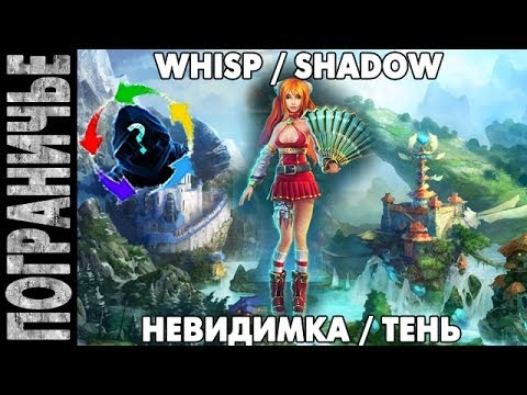 видео: prime world [switch] - Тень. shadow whisp. Невидимка 31.01.14 (4)