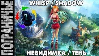 Prime World [Switch] - Тень. Shadow Whisp. Невидимка 31.01.14 (4) 'Наказываем по очереди'