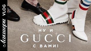 10 секретов Gucci Cruise 2019. Мистерия флорентийского бренда. Лакшери Vlog.
