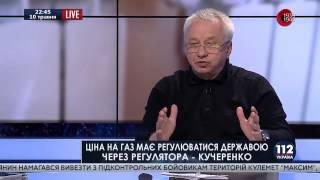Олексій Кучеренко: Ціни на газ для населення сьогодні не обґрунтовані