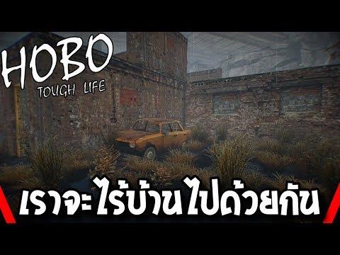 เราจะไร้บ้านไปด้วยกัน | HOBO: Tough Life 3.0 | Part 6 [ย้อนหลัง]