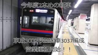 [3000形13次車2本目]京成3000形3037編成が営業運転開始!! thumbnail