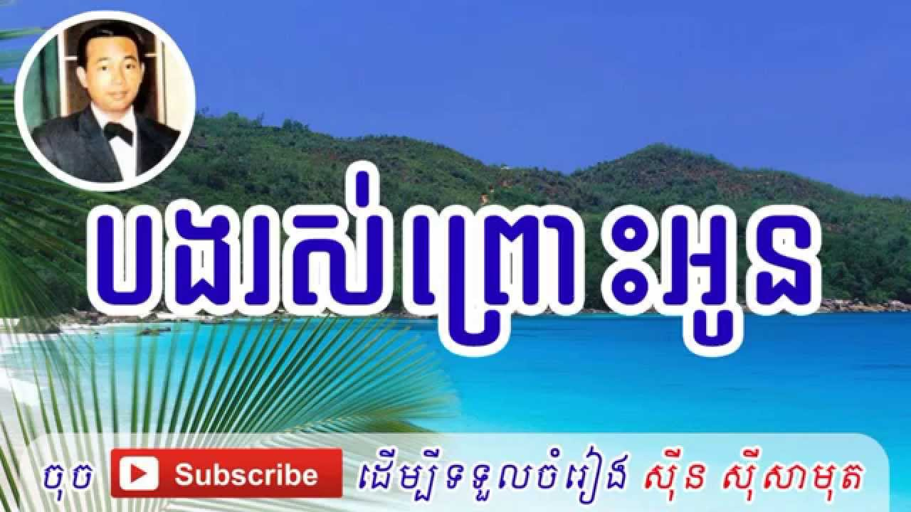 Sin Sisamuth Song Bang Ros Pros Aun