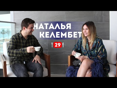 Наталья Келембет. О ресторанах, команде и козырной карте.