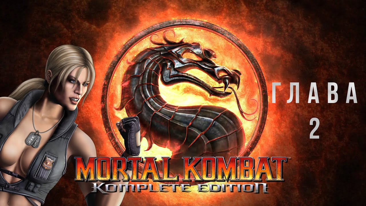 Mortal Kombat Komplete Edition - Venom Kintaro PC Mod Arcade Ladder Gameplay Playthrough - YouTube