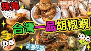 [Poor travel珠海] 台灣一品胡椒蝦????!檸檬蝦!奶油花蟹!Zhuhai Travel Vlog 2018