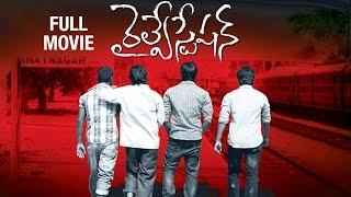 Railway Station Telugu Movie | Shiva | Sandeep | Sandhya | Online Full Movies