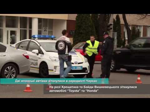 Телеканал АНТЕНА: Дві японських автівки зіткнулися в середмісті Черкас