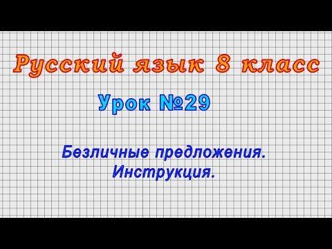 Русский язык 8 класс (Урок№29 - Безличные предложения. Инструкция.)