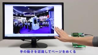 新型焦電センサとSmart Analog IC300によるジェスチャ認識ソリューションデモ