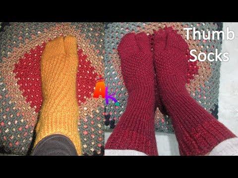 How to knit  Thumb Socks [Hindi]