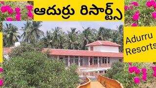 Adurru Resorts#ఆదుర్రు రిసార్ట్స్ #Beautiful East Godavari District #In Andhra pradesh #near river