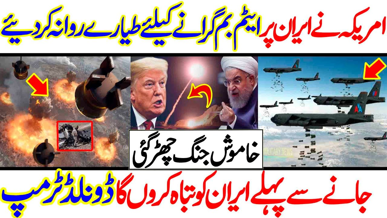 American President Latest Speech About Iran | Cover Point