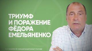 С.Н. Лазарев  