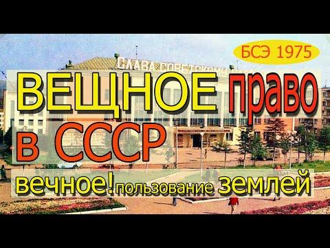 ВЕЩНОЕ ПРАВО в СССР. Вечное! пользование землей.