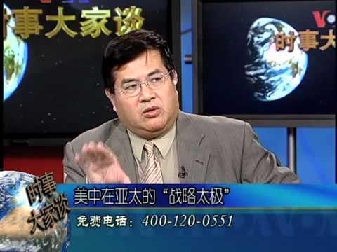 """时事大家谈(二): 美中在亚太的""""战略太极"""""""