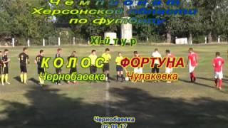Обзор игры XI-го тура чемпионата Херсонской области по футболу