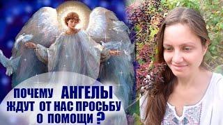 ангелы  Почему Ждут От Нас Просьбу О Помощи Как Хотят Помочь