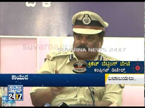 Hubli Betting mafia sting operation | Exclusive part3