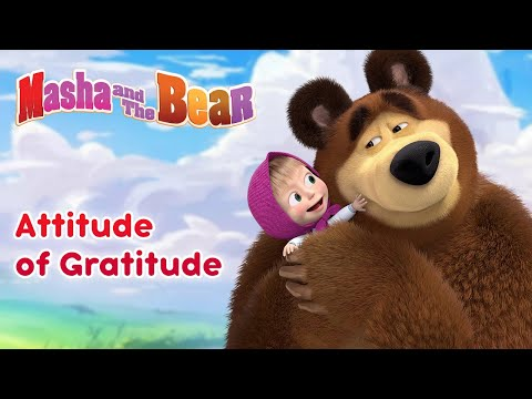 Masha and the Bear  Attitude of Gratitude  Best cartoon collection for the whole family