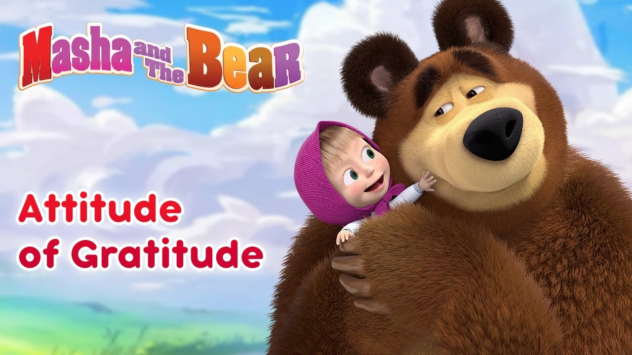 Masha and the Bear 💖🤗 Attitude of Gratitude 🤗💖 Best cartoon collection for children 🎬