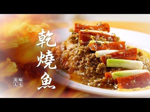 【川味人生系列:魚香肉絲】乾燒魚 |  川園 |  Chengdu 23 |  中華料理心 |  美味人生 第一季 第6集 上 Part 1