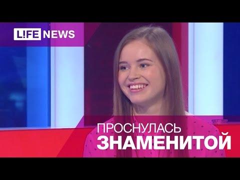 """Полина Гренц рассказывает о том, как поменялась ее жизнь после """"Физрука"""""""