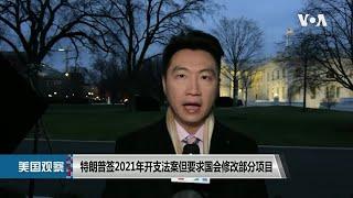 白宫要义: 白宫回应中国雇佣第三方袭击驻阿美军报道 白宫官员谴责欧盟与中国达成投资协定 - YouTube