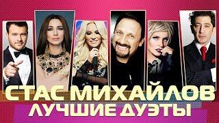 СТАС МИХАЙЛОВ - ЛУЧШИЕ ДУЭТЫ 2019 | Новые песни и старые хиты