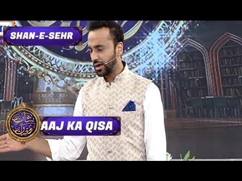 Shan-e-Sehr - Segment: Aaj Ka Qisa ( Waseem Badami ) - 18th June 2017 - ARY Digital
