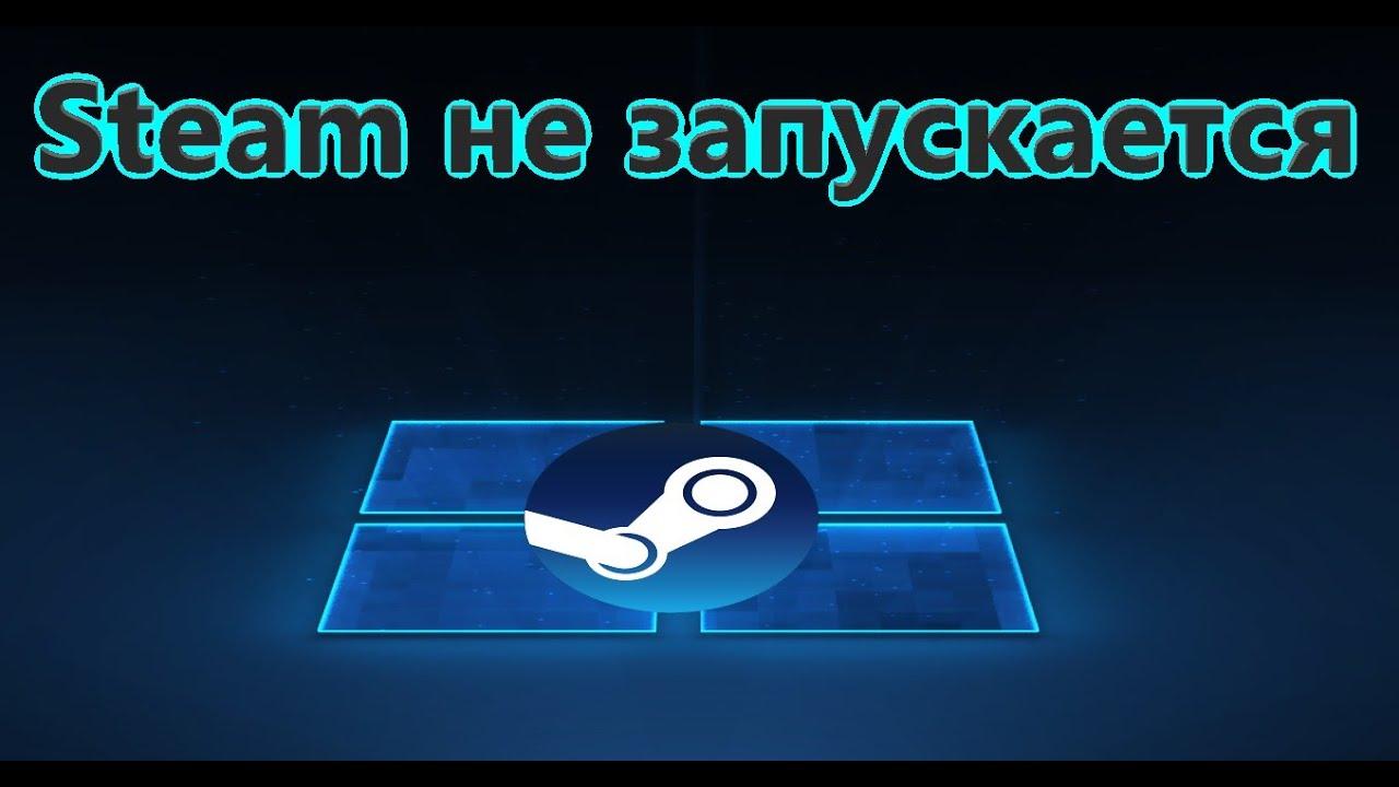 Steam не запускается в Windows 10