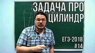 Задача про цилиндр  | ЕГЭ-2018. Задание 14. Математика. Профильный уровень | Борис Трушин +