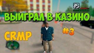 АДСКИЙ ВЫИГРЫШ В КАЗИНО!  | #3 | CRMP-RP (CRMP)