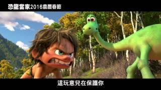 【恐龍當家】官方預告冒險篇 2016農曆春節「龍」重登場