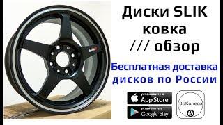 Кованые диски SLIK ''14 для Lada, ВАЗ /// обзор