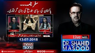 Live with Dr.Shahid Masood | 13-July-2018 | Nawaz Sharif | Maryam Nawaz | Adiala Jail |