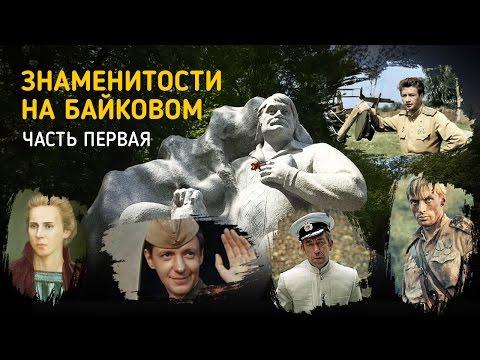 Знаменитости похороненные на Байковом кладбище в Киеве - Часть первая