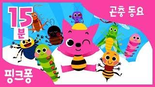 배고픈 애벌레   애벌레송, 개미송 외 10곡   자연 관찰   핑크퐁! 곤충 동요   +모음집   핑크퐁! 인기동요