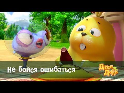 Обучающий мультфильм для детей - Дуда и Дада – Не бойся ошибаться  – Серия 24